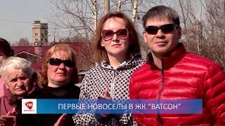 """ПЕРВЫЕ НОВОСЕЛЫ В ЖК """"ВАТСОН"""""""