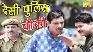 Gambar cover सुपर हिट हास्य हरियाणवी नाटक | देसी पुलीस चौकी | Desi Pulish Choki | Ram Mehar Singh