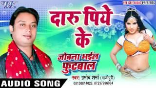 "दारू पिए के - Jobna Bhail Football - Pramod Sharma ""Gajipuri"" - Bhojpuri Hit Songs 2017 new"