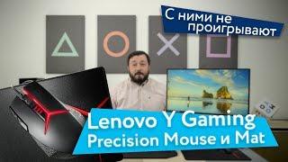 Скачать Lenovo Y Gaming Precision Mouse и Mat мышь и поверхность с которыми не проигрывают розыгрыш