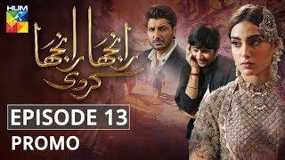 Ranjha Ranjha Kardi Episode #13 Promo HUM TV Drama