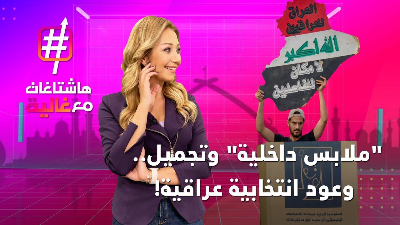 -الملابس الداخلية- حاضرة بقوة في ماراثون الانتخابات العراقية!| هاشتاغات مع غالية  - 20:56-2021 / 10 / 14