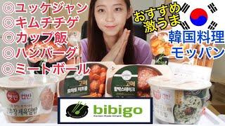 【モッパン】韓国語動画♡日本でも買える!持って帰れる韓国料理!bibigo(ビビゴ)特集!全部美味しい奇跡!!【韓国料理】