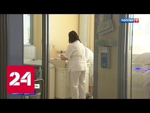 Защита от коронавируса мам и детей: почему спокоен один из главных акушеров страны - Россия 24