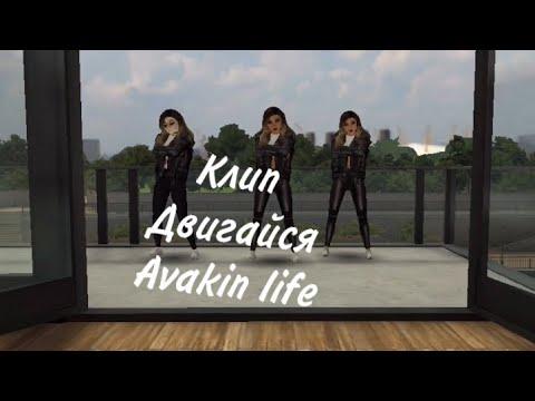 Клип двигаться в Avakin life от Avakin Анастасия