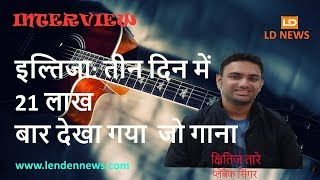 ILTEJAA Playback Singer Kshitij Tarey Interview Len Den News LD News