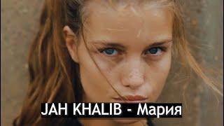 Jah Khalib - Мария ВЫХОД В СВЕТ ПРЕМЬЕРА АЛЬБОМА