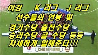 이강이 말하는 일본 한국 축구선수 연봉