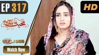 Pakistani Drama   Mohabbat Zindagi Hai - Episode 317   Express TV Dramas   Madiha