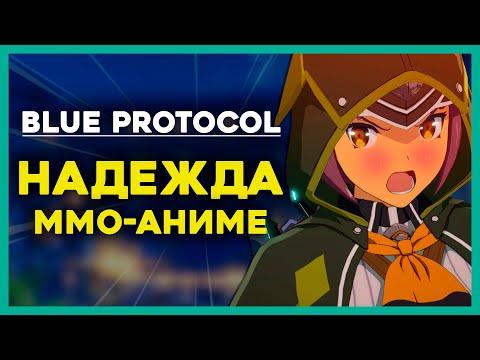 Превью Blue Protocol - ЗА АНИМЕ В MMORPG