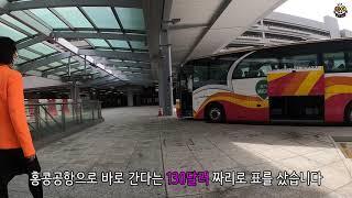 [SSUN TV]마카오에서 홍콩공항으로 바로가는 편리한…