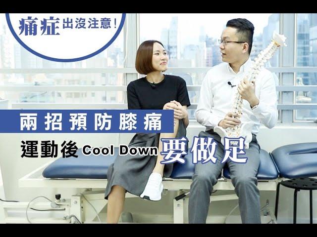 【傷膝人士要學】兩招預防膝痛,運動後Cool Down要做足