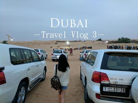 【杜拜旅行】Desert Safari 沙漠衝沙求生記?!│Dubai Travel Vlog #3