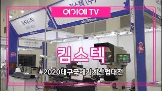 [2020대구국제기계산업대전] 킴스텍 – 측정기