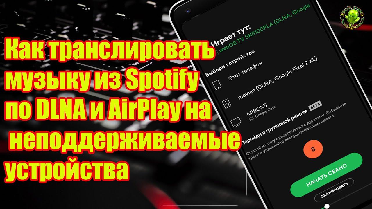 Как транслировать музыку из Spotify по DLNA и AirPlay на неподдерживаемые устройства БЕЗ РУТ!