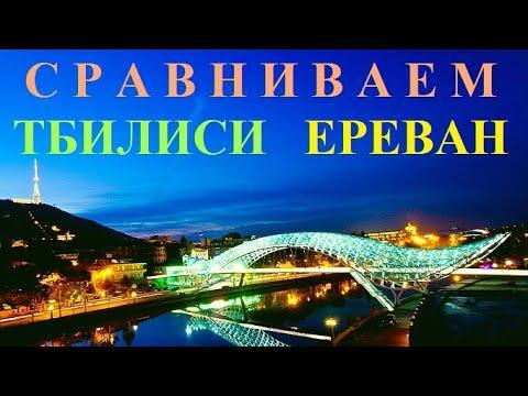 ТБИЛИСИ  -  ЕРЕВАН   СРАВНИВАЕМ