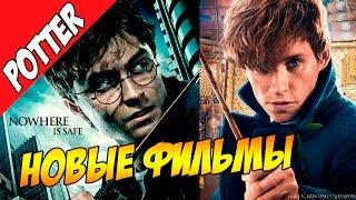 """Гарри Поттер в виртуальной реальности и 5 новых фильмов по """"Фантастические твари и где они обитают"""""""