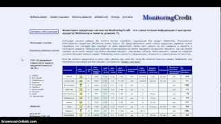 видео Мониторинг кредитных автоматов WebMoney
