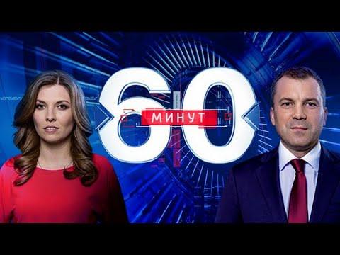 60 минут по горячим следам (вечерний выпуск в 17:25) от 18.02.20
