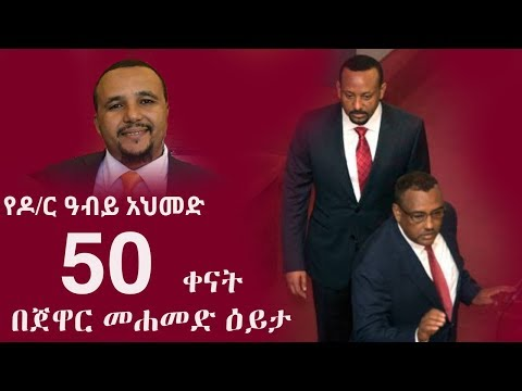 Jawar Mohammed: How Dr Abiy Ahmed's First 50 Days Will Define The Next thumbnail