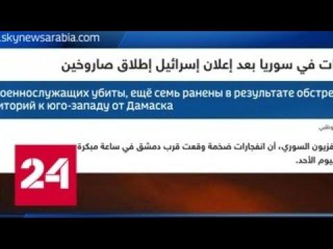 ПВО Сирии сбили ракеты противника к юго-западу от Дамаска - Россия 24