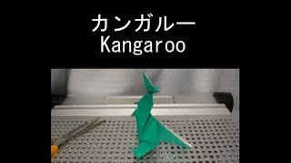 This is how to make origami kangaroo!! Japanese traditional culture...