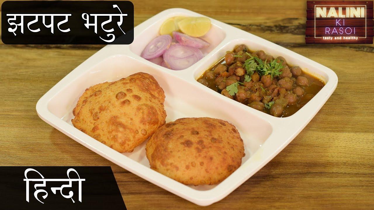 Bhatura recipe tasty food recipes north indian vegetarian bhatura recipe tasty food recipes north indian vegetarian bhature forumfinder Image collections