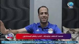 تقرير روميو وجوليت | محمد الحنفي وزوجته .. الحب يقهر المستحيل