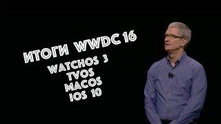 Новая iOS 10, macOS с Siri и многое прочее! Итоги презентации WWDC 16