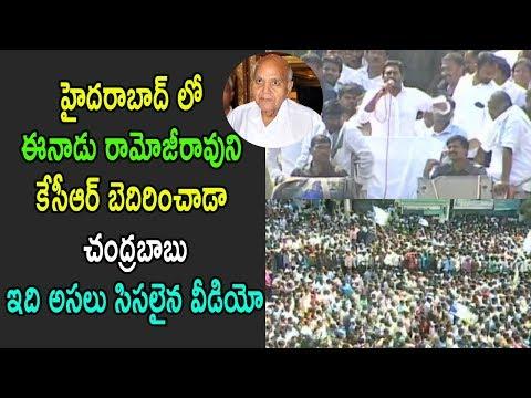 కేసీఆర్ బెదిరించాడా చంద్రబాబు YS Jagan Speech at Tadipatri Public Meeting In AP | Cinema Politics