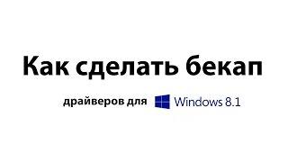 Как сделать бэкап драйверов Виндовс 8.1 /  Backup drivers Windows 8.1