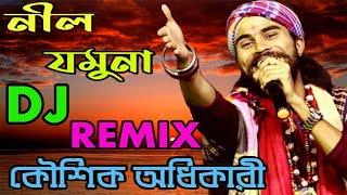 o jamuna o jamuna nil jamuna Dj Remix ( নীল যমুনা )-Dj Baul Remix 2019-Kaushik Adhikari Dj Song