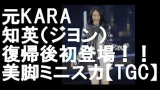 日本での女優活動再開を 発表していた元KARAの知英(ジヨン)が 9月6日...