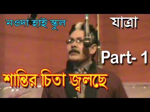 যাত্ৰা ! শান্তির চিতা জ্বলছে !! Jattra Santir Chita Jolche Nowda High School Part 1