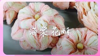 國立羅東高商 在地美食製作-海棠花酥