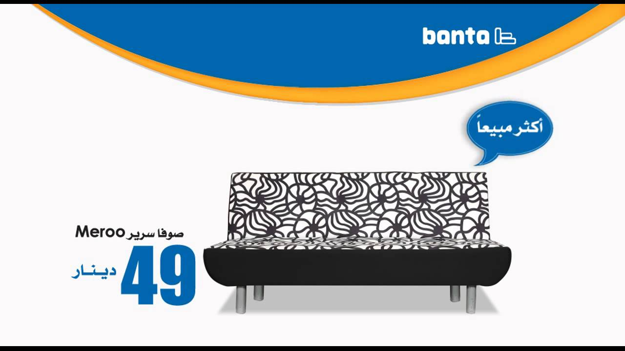 banta sofa bed made in kuwait hd youtube