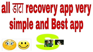 Which app is best for data recovery in android 2017 new