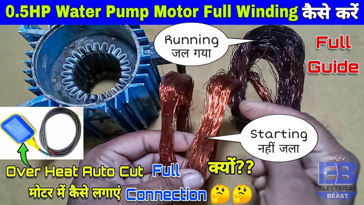 0.5hp Motor Winding कैसे करें | Full Winding of 0.5 HP Water Pump Motor