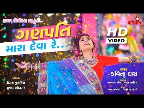 Kavita Das - Ganpati Mara Deva Re | Latest Gujarati Song 2017 | Raghav Digital