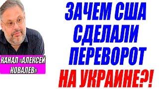 Михаил Хазин – Зачем США сделали переворот на Украине? Почему РУБЛЬ оказался слабым? 19.06.2016
