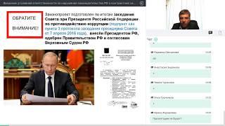 введение уголовной ответственности за нарушения законодательства РФ о контрактной системе