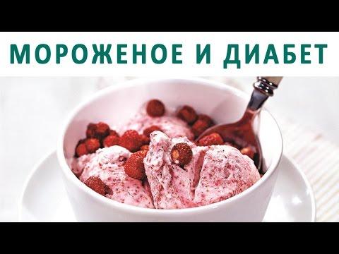 Что можно есть диабетикам / Портал Обучения и Саморазвития