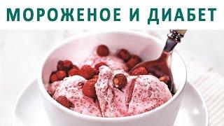 Можно ли мороженое диабетику?
