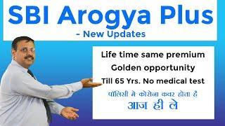 SBI Arogya Plus PLan | Low Premium Plan | Latest Update 2020 | Policy Bhandar | Yogendra Verma screenshot 1