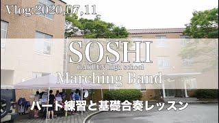 SOSHI Marching Band 【Vlog:2020,07,11】