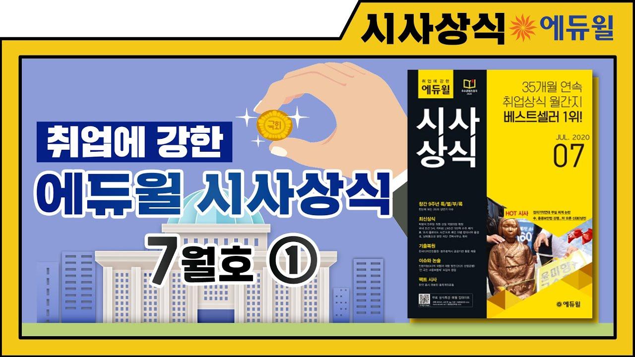 취업에 강한 에듀윌 월간 시사상식 7월호 강의 ① |에듀윌