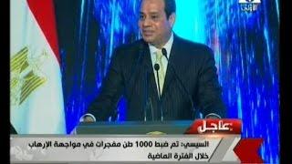 «تقنين الطلاق» و«اتصال ترامب» أبرز ما جاء في خطاب السيسي بعيد الشرطة (نص كامل) | المصري اليوم
