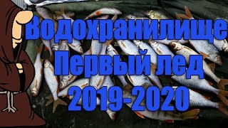 Рыбалка на Водохранилище Первый лед 2019 2020 Окунь Плотва