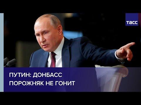 Путин: Донбасс порожняк не гонит