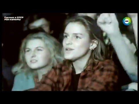 Сделано в СССР - Рок кумиры (HD-720)